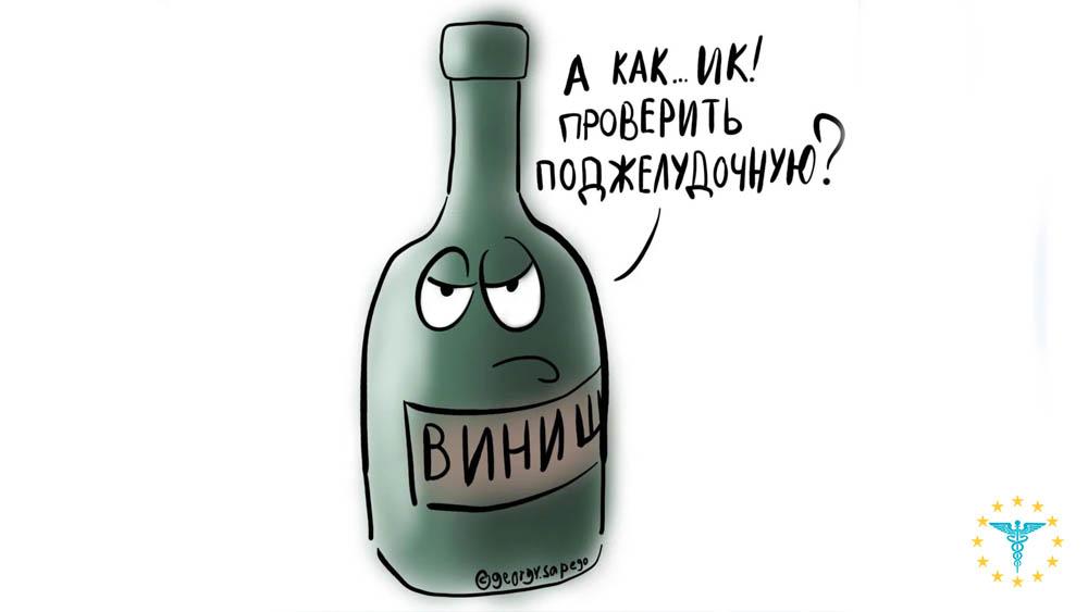 Симптоми алкогольного панкреатиту