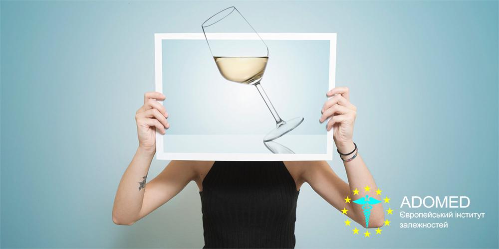 Вплив алкоголю на органи та системи організму людини